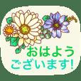 綺麗な花を贈ります 4【基本編】