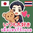 マコト : いつも大好き タイ語日本語