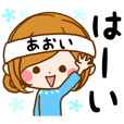 Sticker for exclusive use of Aoi 2