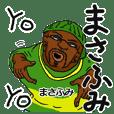 【まさふみ】専用名前スタンプだYO!