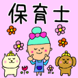 Nursery teacher daily sticker