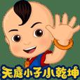 天庭小子-小乾坤 2