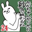 Fun Sticker gift to taka Funnyrabbit24