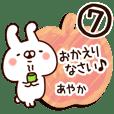 【あやか】専用7
