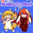 ケモ★ドラ★タレミミパンデミック①