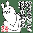 Sticker gift to hiroyuki Funnyrabbit24