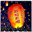 Flying the hope lanterns WITH You