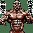Yuuma dedicated Muscle macho sticker