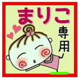 Convenient sticker of [Mariko]!