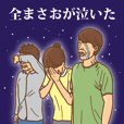 Masao's argument