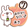 【あき】専用7