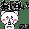 尾崎専用デカ文字