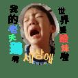朴東哥兩歲日記