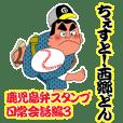 Kagoshima dialect by SEGOdon 7