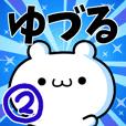 To Yuzuru. Ver.2!