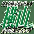 ★横山さん専用★大人が使うシリーズ