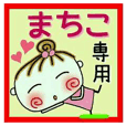 Convenient sticker of [Machiko]!