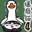 貓狗公社愛喇賽4-爆廢貓愛來亂