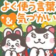 よく使う言葉&気づかい♡犬張子スタンプ