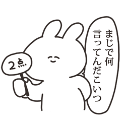 煽り専用うさちゃん その3 - LINE スタンプ | LINE STORE