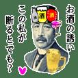 【お酒】偉人と飲もう(4軒目)