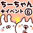 【ちーちゃん】専用6
