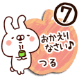 【つる】専用7