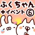 【ふくちゃん】専用6