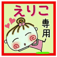 Convenient sticker of [Eriko]!