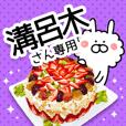 MIZOROGI&MIROKI-Name Special Sticker-