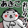 【あきこ】おじタイツ