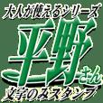 The Hirano Sticker 222