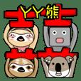 だらけるナマケモノとコアラ 4-お祝いの日
