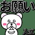 入江専用デカ文字