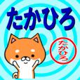 超★たかひろ(タカヒロ)な柴イヌ