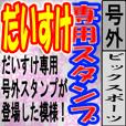 ダイスケ専用スポーツ新聞号外風スタンプ