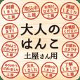 Adult-like seal for Mr./Ms Tsuchiya
