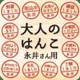 Adult-like seal for Mr./Ms Nagai