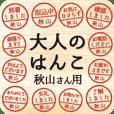 Adult-like seal for Mr./Ms Akiyama