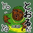 【とおる/トオル】専用名前スタンプだYO!