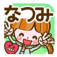 Cute Girl Natsumi