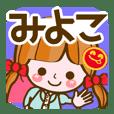 Cute Girl Miyoko