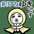 非リア「ゆき」の名前スタンプ(ぼっち編)