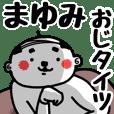 【まゆみ】おじタイツ