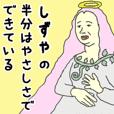 Various angels for Shizuya