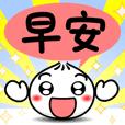 小☆包☆子 3