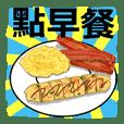 Taiwan Breakfast!