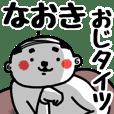 【なおき】おじタイツ