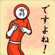 First name man-Arimuraman