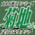The Kikuchi Sticker 222